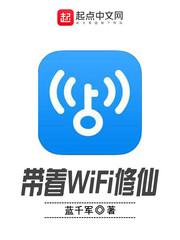 带着WiFi修仙