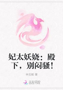 妃太妖娆:殿下,别闷骚!